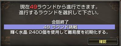 140606インフィニ49R