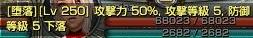 140619堕落