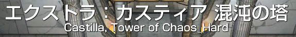 140725えくすとら混沌の塔