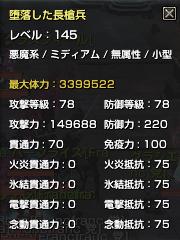 140727司祭H雑魚