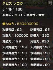 140727司祭ボス3