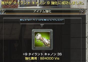 140802たいらんと大砲