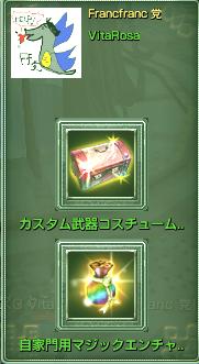 140803VQるれ