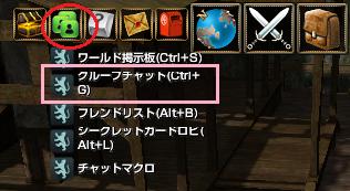140807ぐるちゃ2