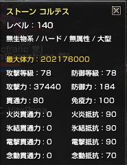 140810こるてすJD