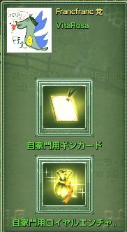 140825ぎんかーど