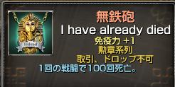 140826無鉄砲