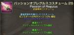 140829ぱっしょん
