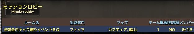 140909お茶会イベ1