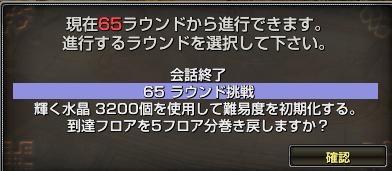 140914いんふぃにっと