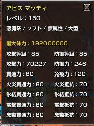140927魔道士ボス右