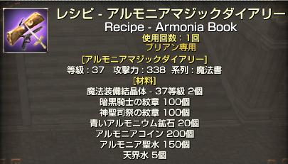 141017魔法書レシピ