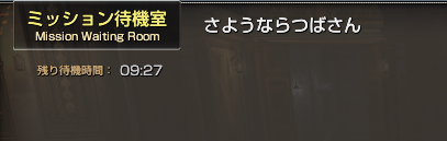 140310さよなら部屋