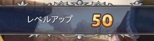 Lv50+.ヾ(。・▽・)ノ゚+.ダー☆