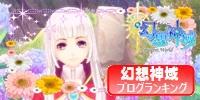幻想神域 -Innocent World-・攻略ブログ