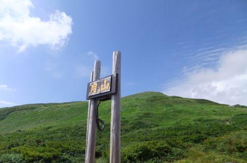 姥ヶ岳を仰ぎ見る
