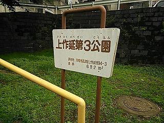 kamisakukouen17.jpg