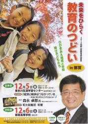 和歌山県教育研究集会1