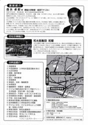 和歌山県教育研究集会2