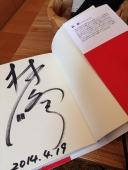 林修サイン