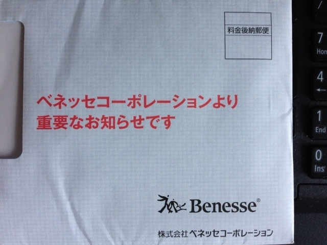 benesse_20141009190346b31.jpg