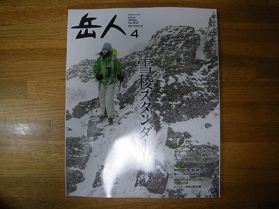 岳人2014_4