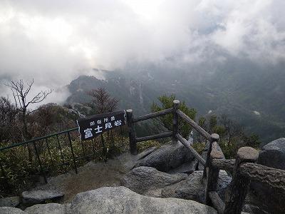 富士見岩から