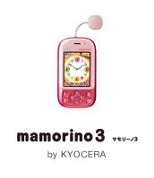 mamorino3_set.jpg