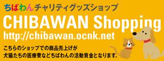 chibawanshop2_320x120.jpg