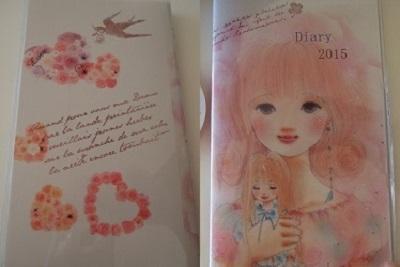 2015スケジュール帳