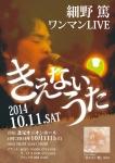 kienaiuta_live.jpg