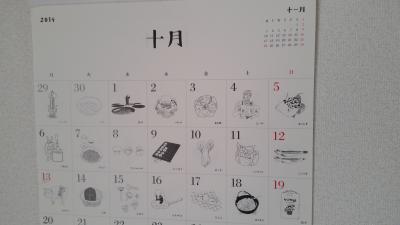 2014 10月カレンダー