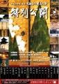 2014年 京都・春季・非公開文化財・特別公開-1