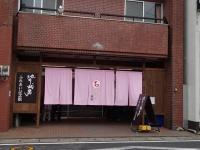 「地井武男ふれあい記念館」