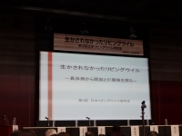 日本リビングウィル研究会
