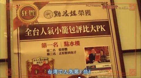台湾で一番人気