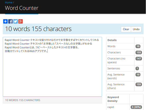 Rapid Word Counter 文字数 カウント Webアプリ
