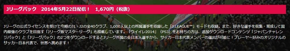 we2014dlc_3.jpg