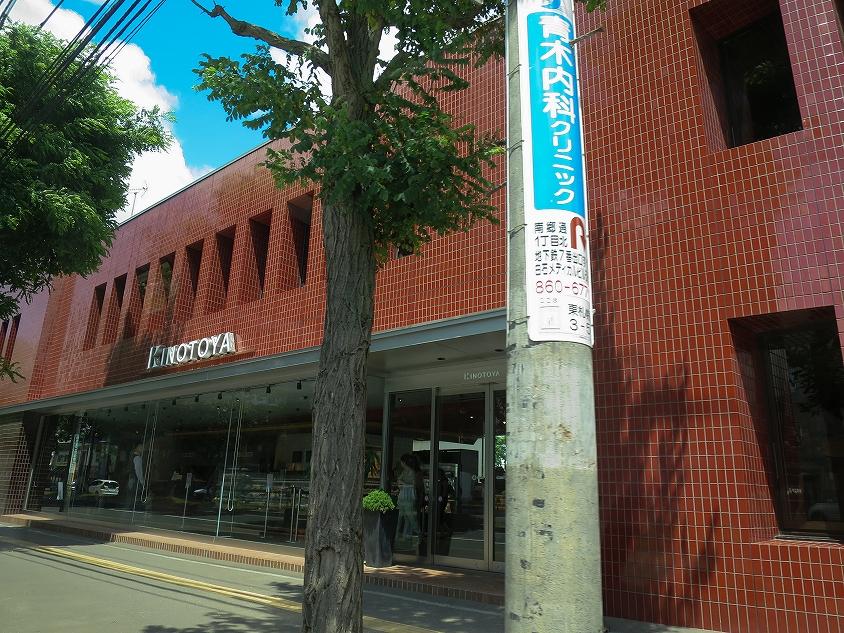 きのとや名古屋支店作って-11