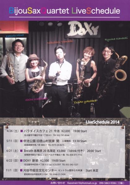 岐阜県各務原市サックス教室修理のウインドウエーブ、Bijou Sax Quartet