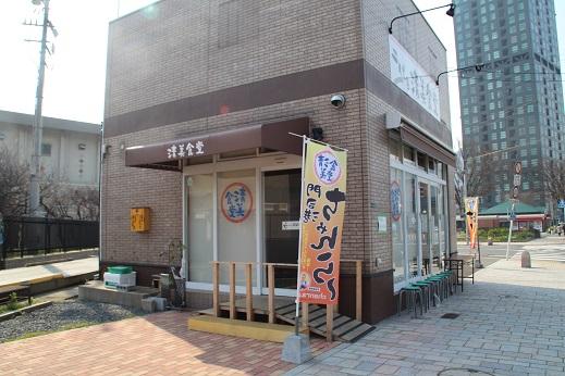 近場のお散歩門司港1 2013-3-23-1