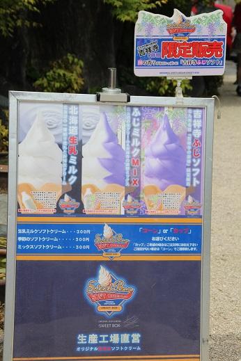 吉祥寺 2014-4-26-11