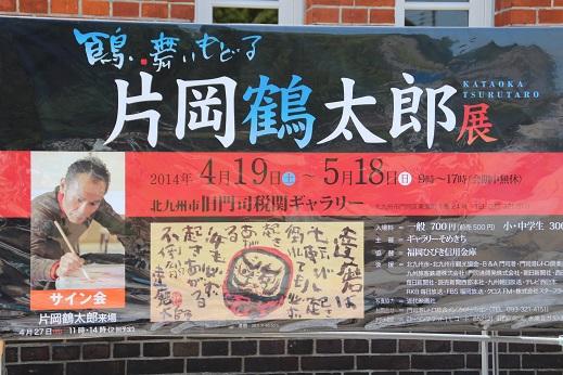 門司港グランマーケット 2014-5-10-5