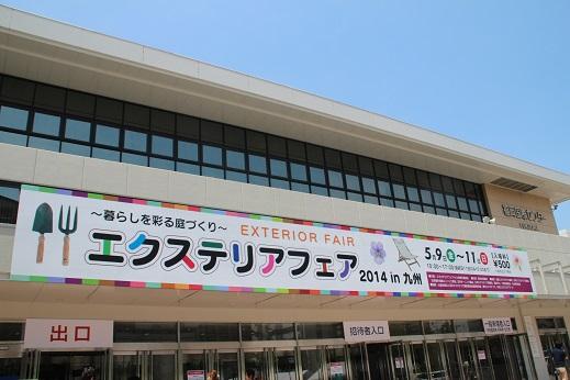 エクステリアフェア 2014-5-11-1