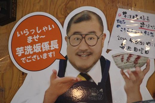 ちゃんら~ 2014-5-1-3