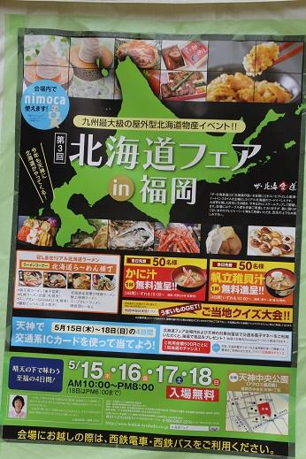 北海道フェア 2014-5-17-4