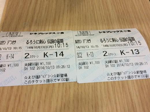 剣心 2014-10-13-1