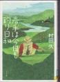 岩手は今日も釣り日和 (289x400)