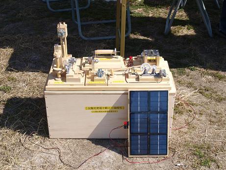 工場模型ソーラー