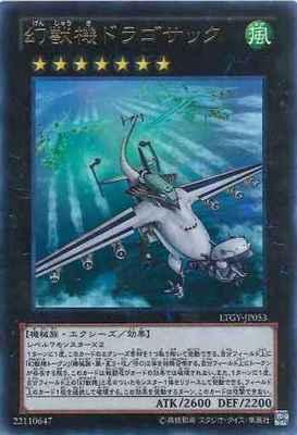 「幻獣機ドラゴサック」-Mecha Phantom Beast Dracossack-